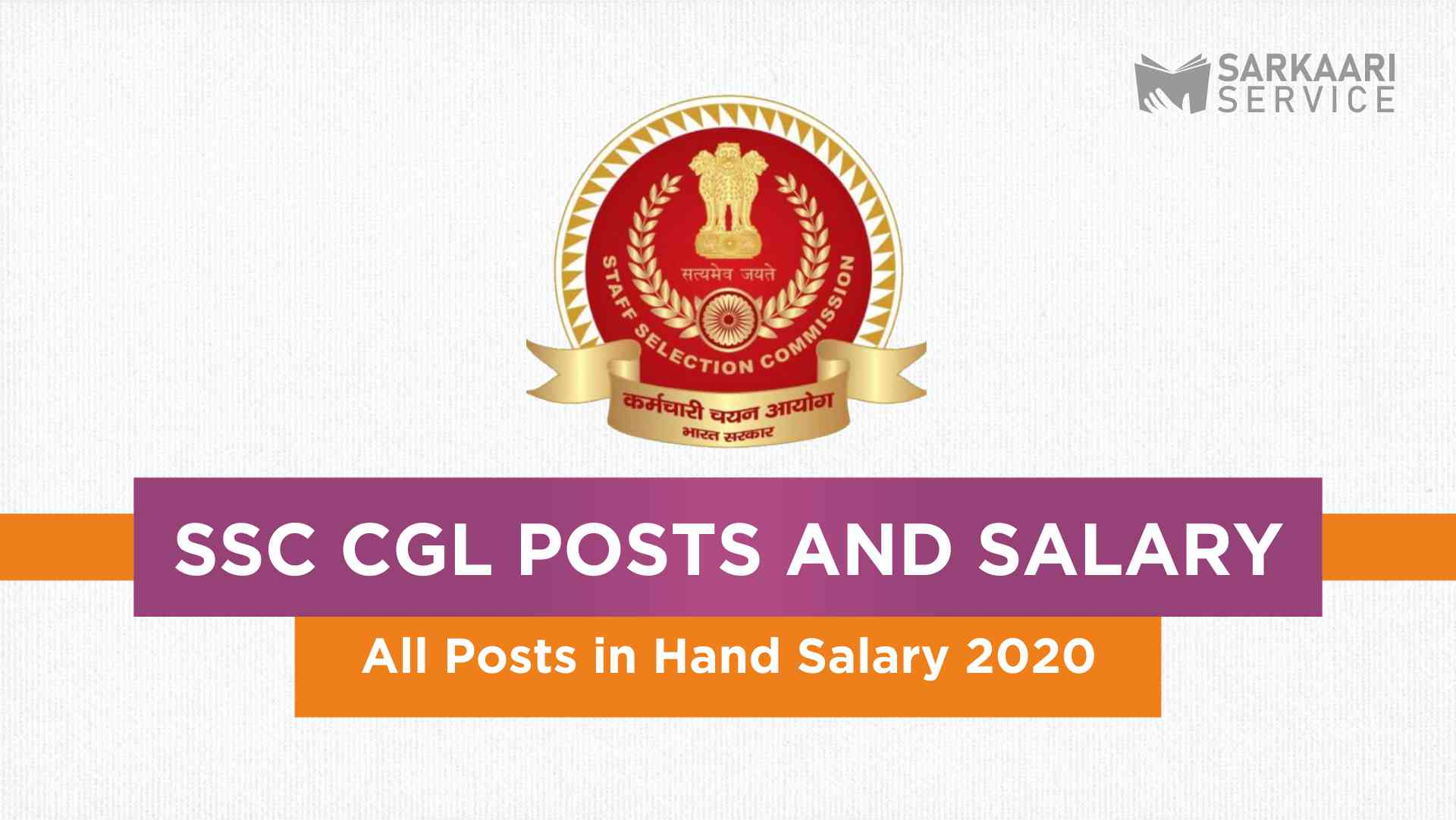 SSC CGL Posts and Salary | In Hand Salary 2020