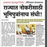 Mahajobs Portal News