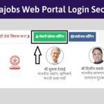 Mahajobs portal Login Process